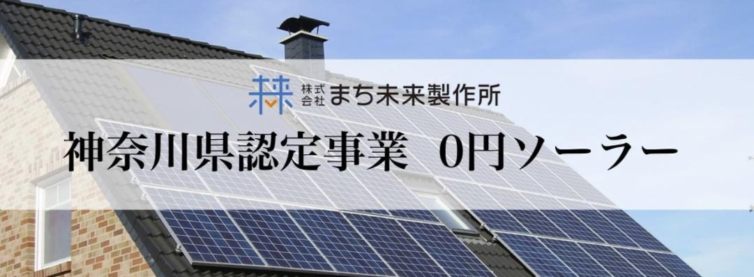 まち未来ゼロ円太陽光