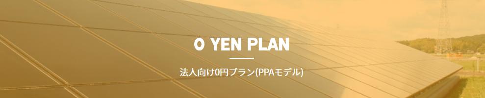0円プラン(法人様向け)