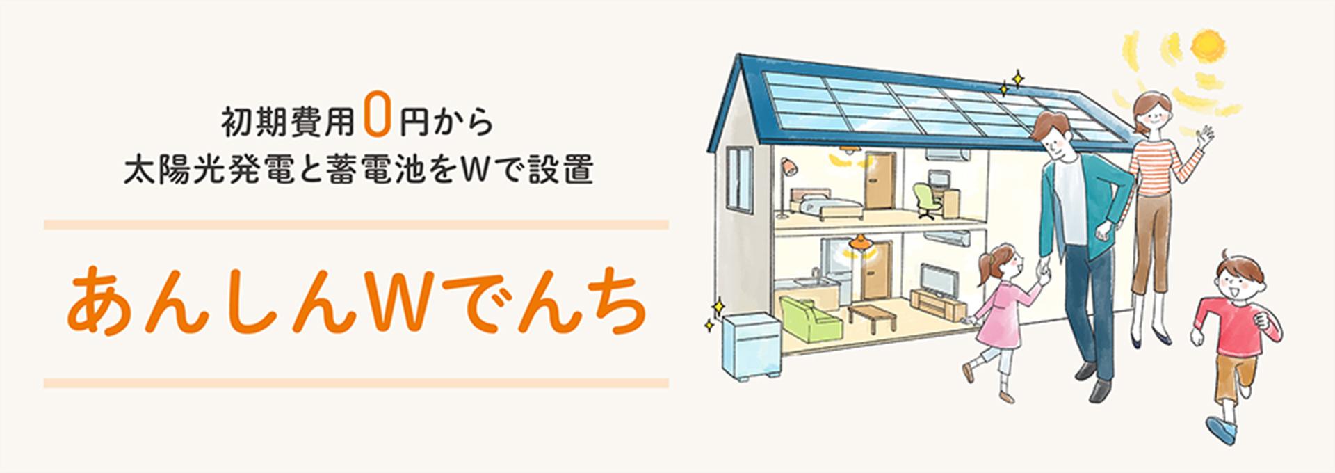 あんしんWでんち 東京ガス株式会社