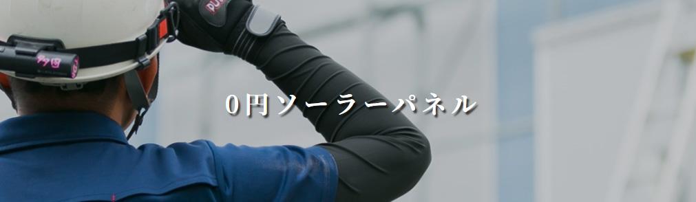 0円ソーラーパネル