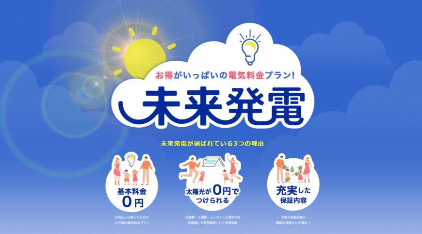 太陽光発電システム無料設置サービス「未来発電」