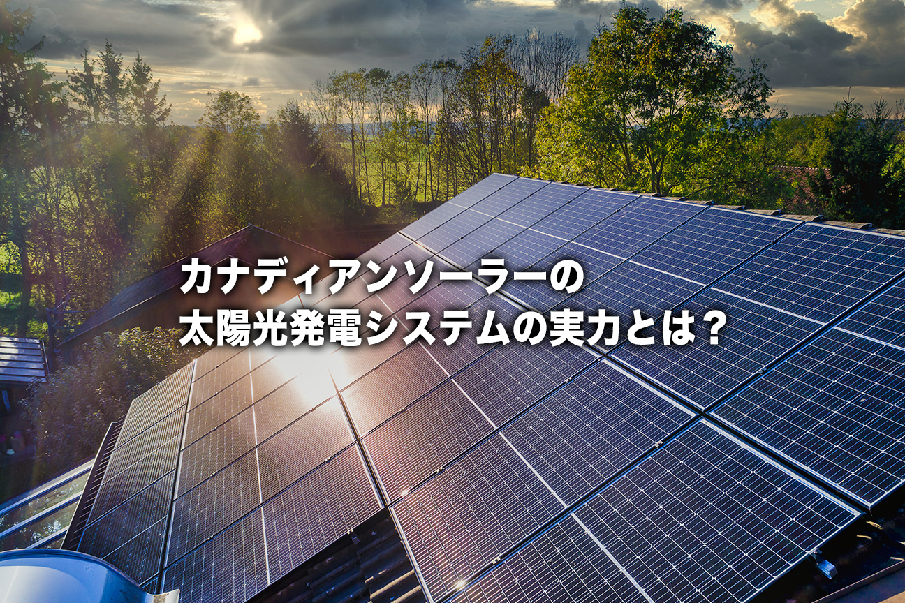 カナディアンソーラーの太陽光発電システムの実力とは?