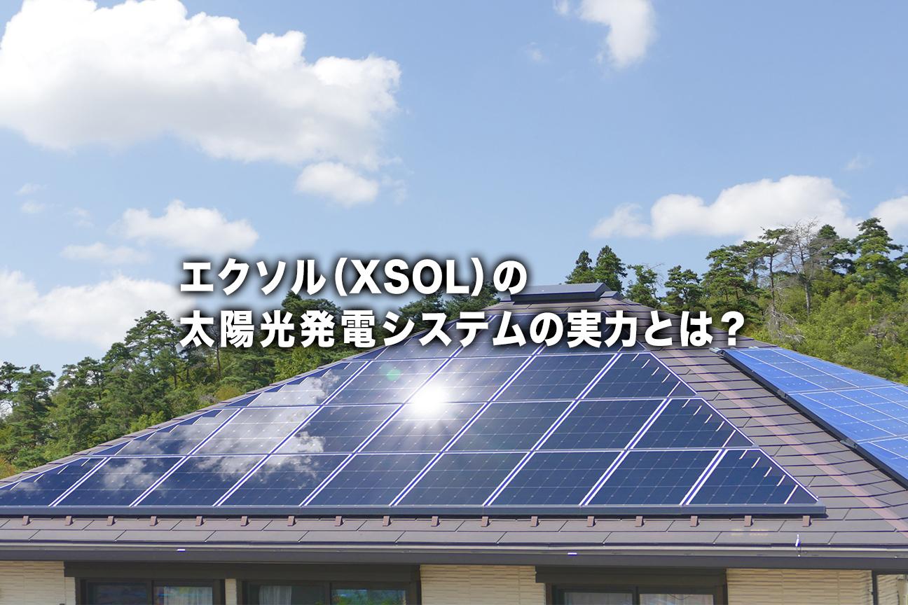 エクソル(XSOL)の太陽光発電システムの実力とは?