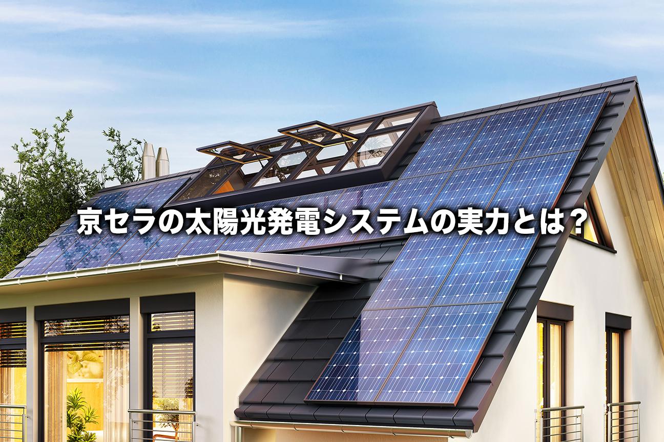 京セラの太陽光発電システムの実力とは?