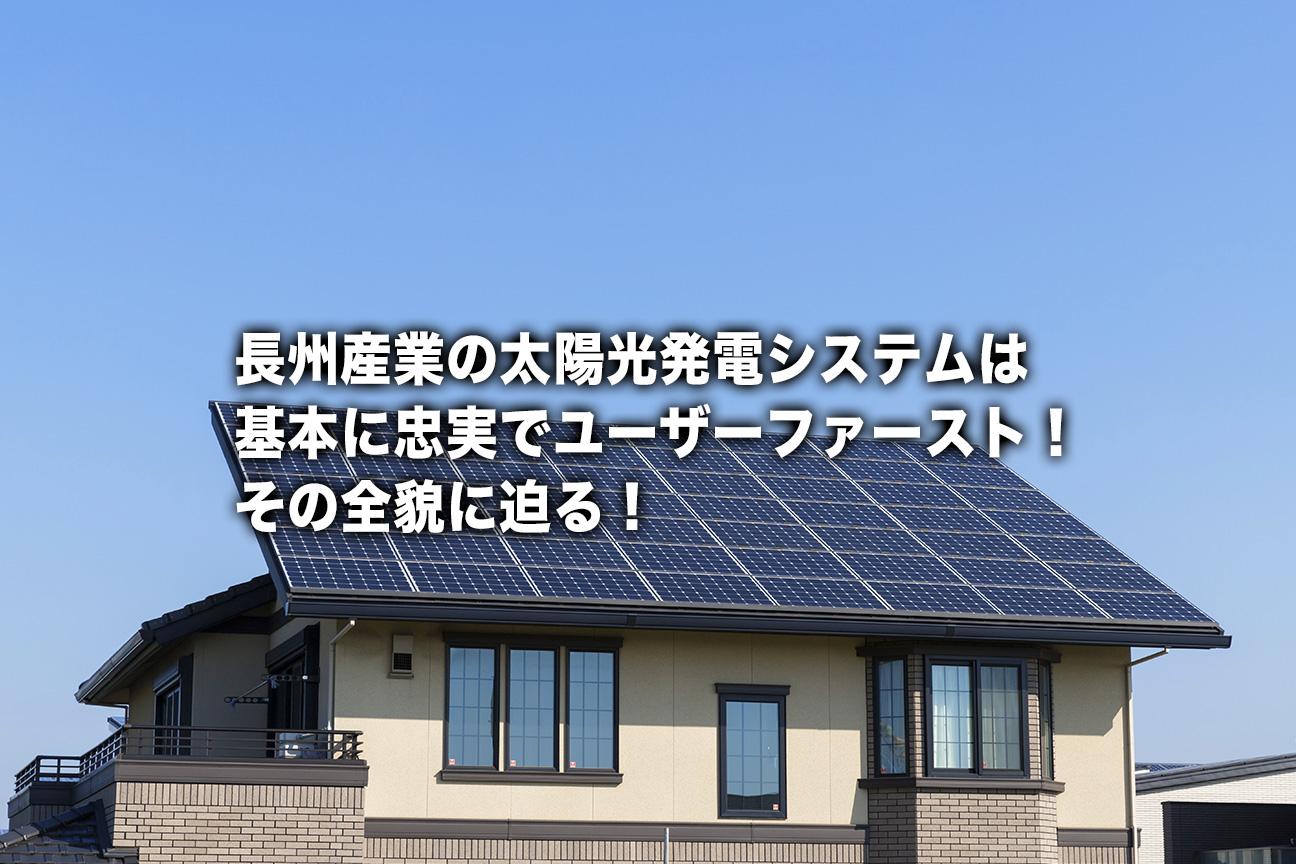 長州産業の太陽光発電システムは基本に忠実でユーザーファースト!その全貌に迫る!