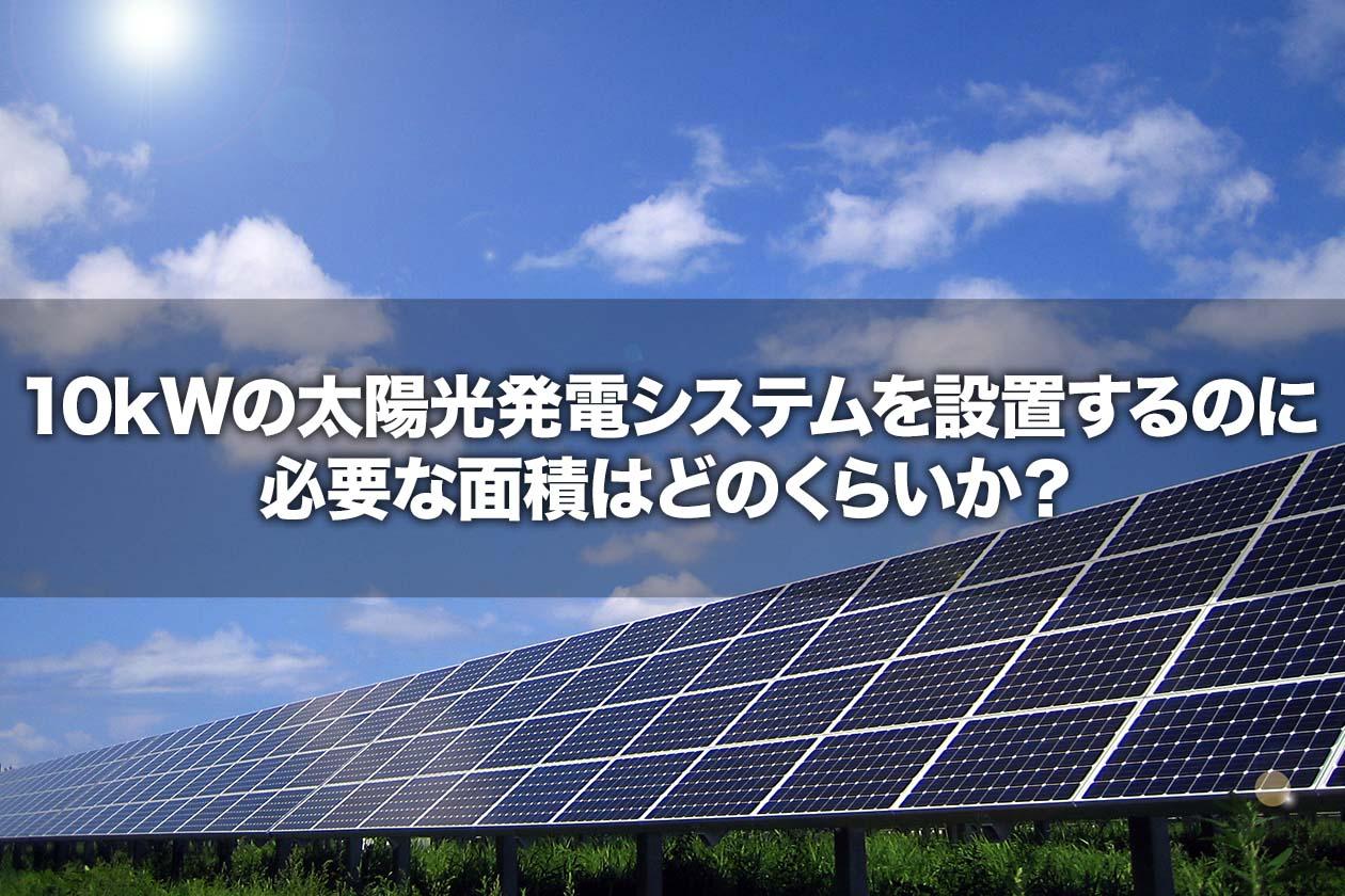 10kWの太陽光発電システムを設置するのに必要な面積はどのくらいか?