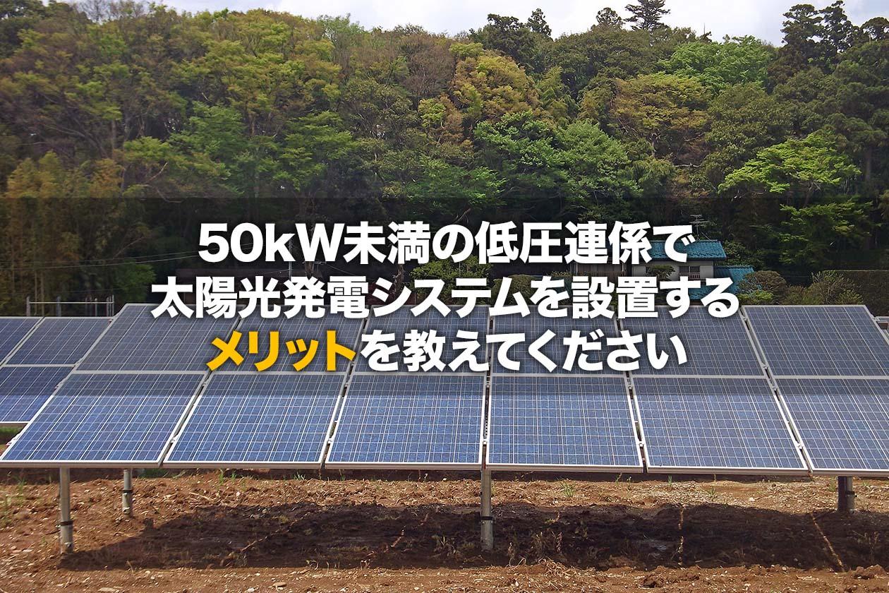 50kW未満の低圧連係で太陽光発電システムを設置するメリットを教えてください