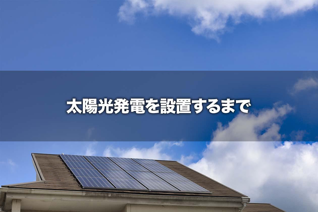 太陽光発電を設置するまで