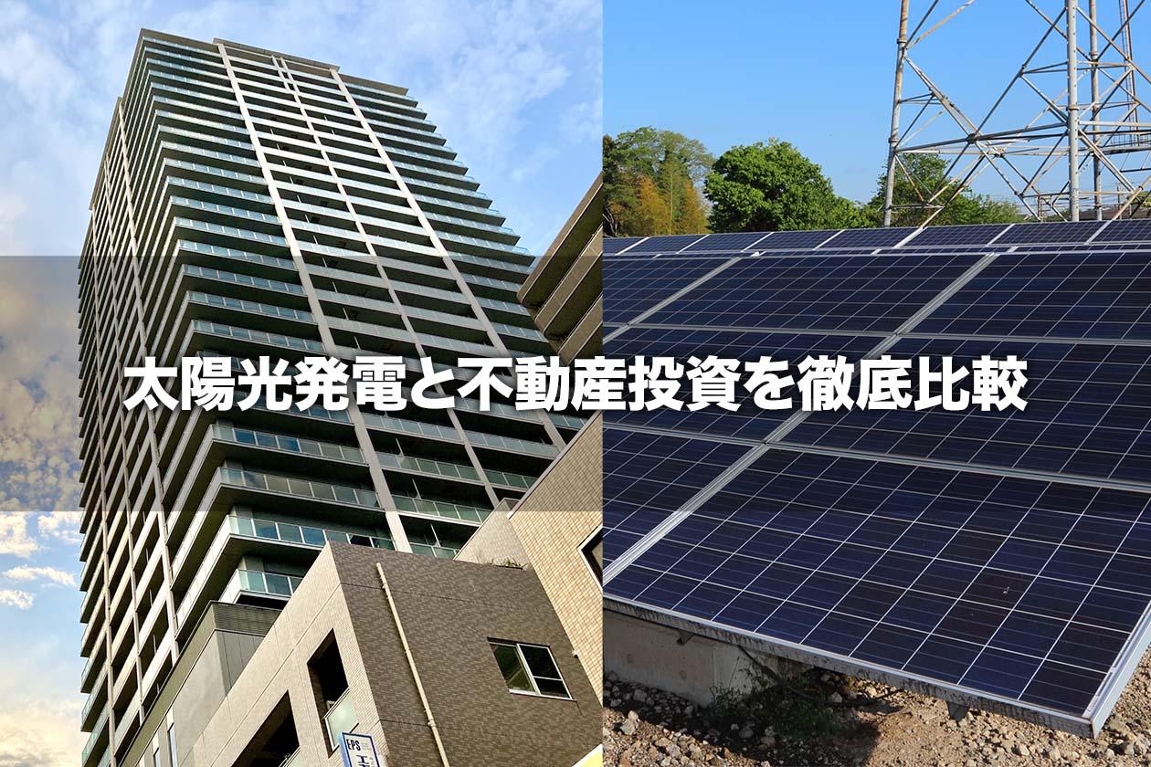 太陽光発電と不動産投資を徹底比較