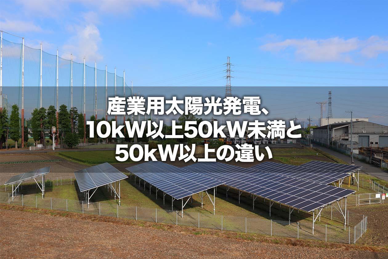 産業用太陽光発電、10kW以上50kW未満と50kW以上の違い