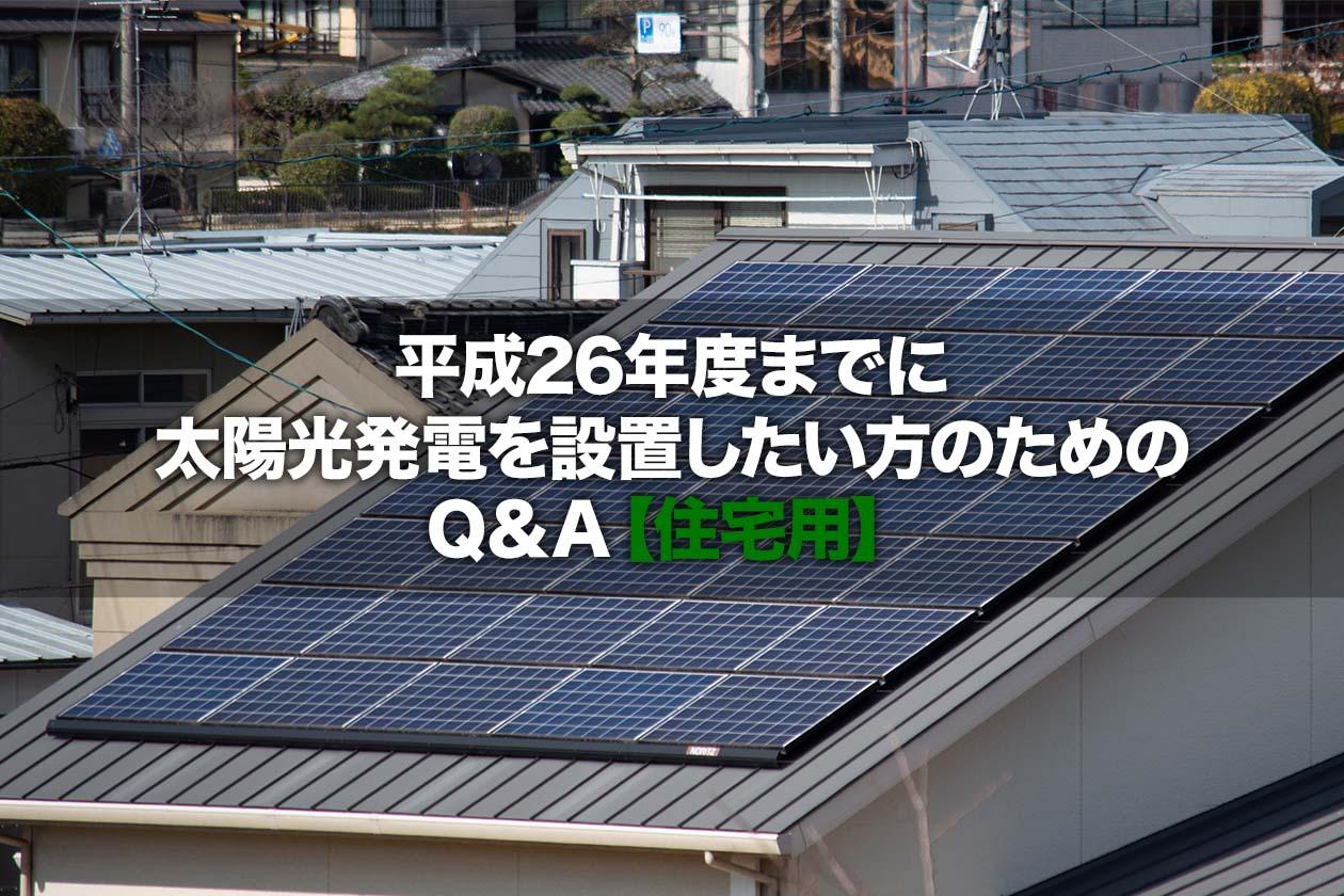 平成26年度までに太陽光発電を設置したい方のためのQ&A【住宅用】