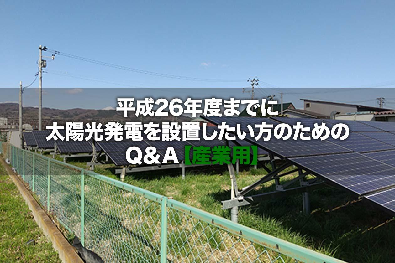 平成26年度までに太陽光発電を設置したい方のためのQ&A【産業用】
