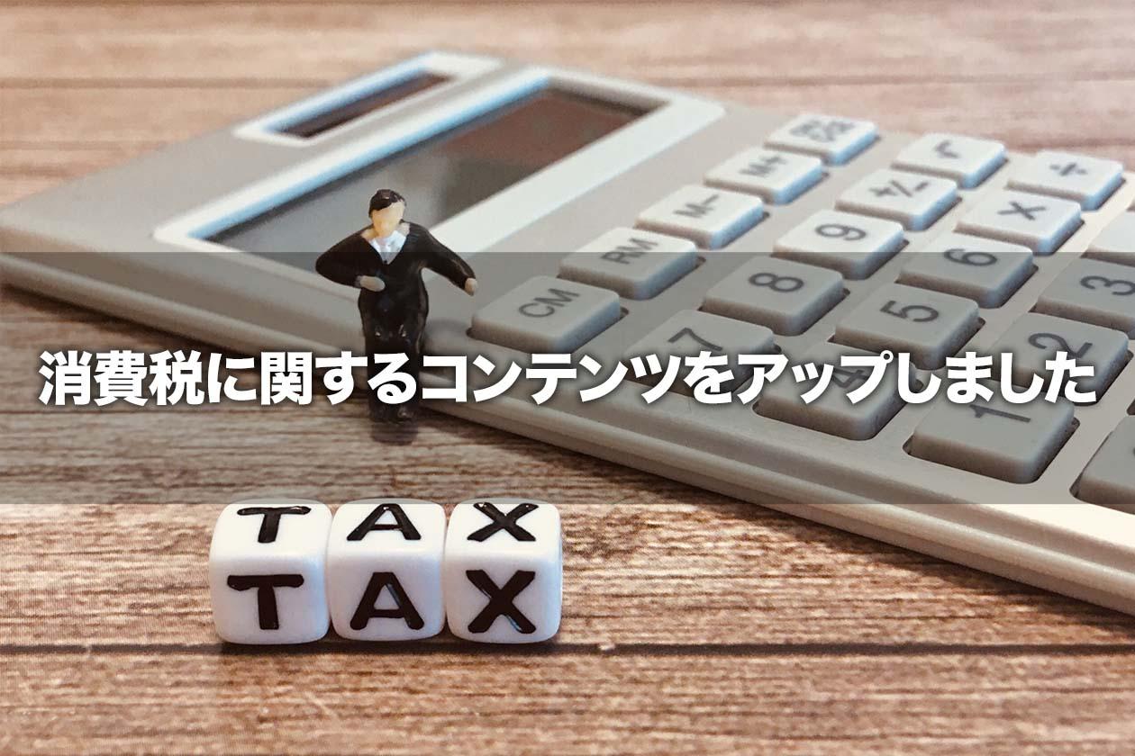消費税に関するコンテンツをアップしました