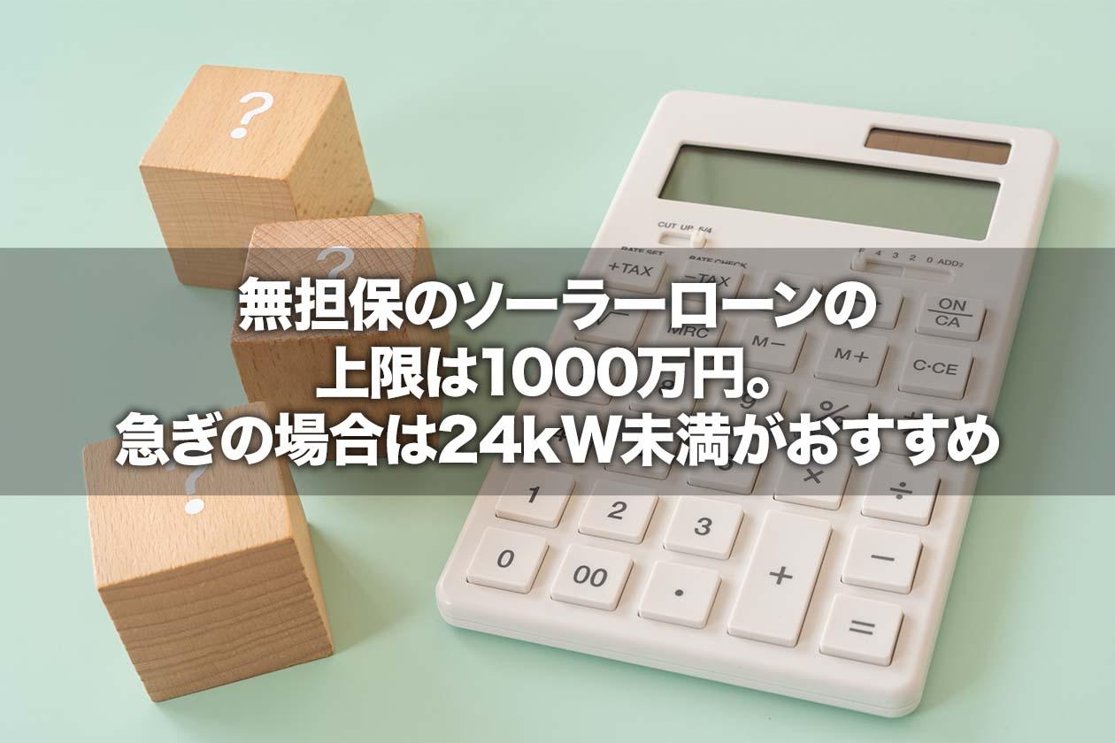 無担保のソーラーローンの上限は1000万円。急ぎの場合は24kW未満がおすすめ