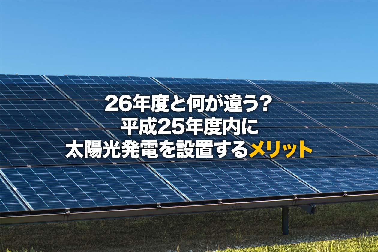 26年度と何が違う?平成25年度内に太陽光発電を設置するメリット