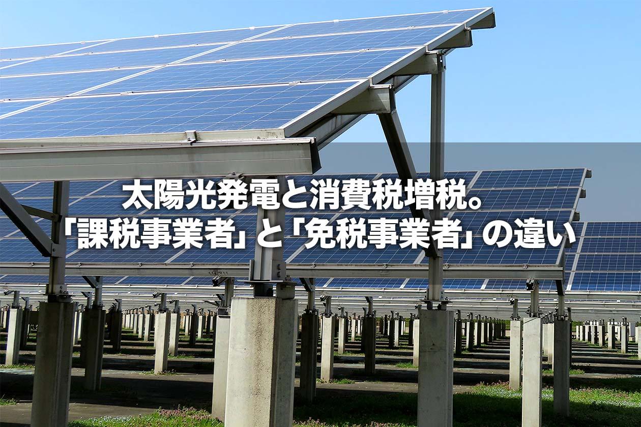 太陽光発電と消費税増税。「課税事業者」と「免税事業者」の違い