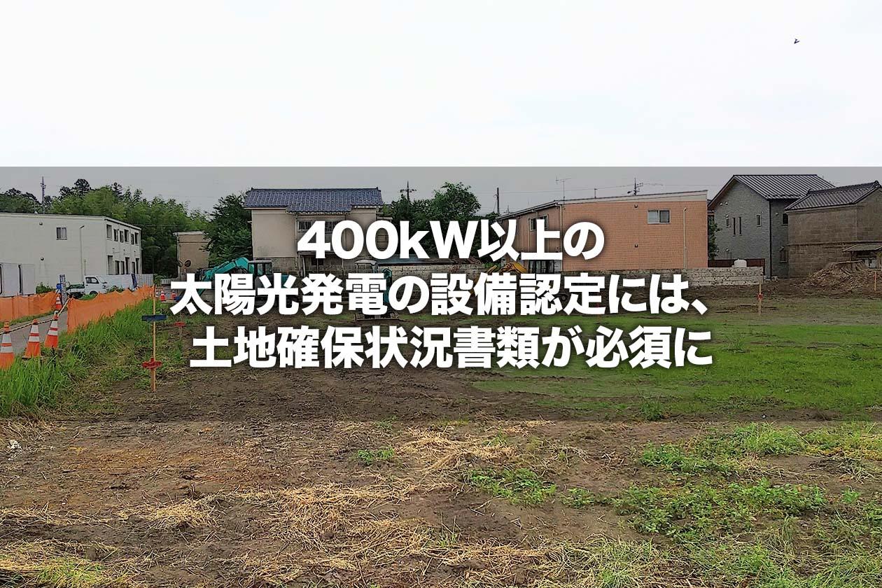 400kW以上の太陽光発電の設備認定には、土地確保状況書類が必須に