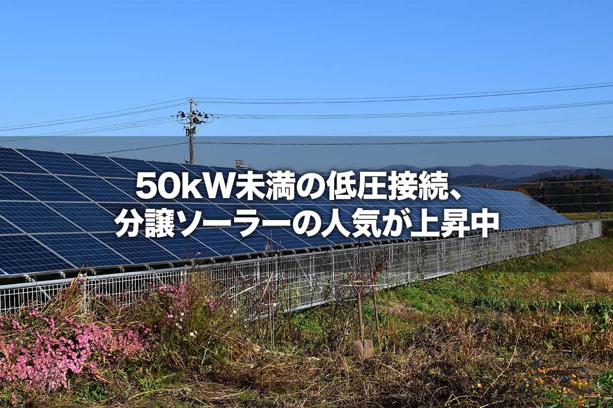 50kW未満の低圧接続、分譲ソーラーの人気が上昇中