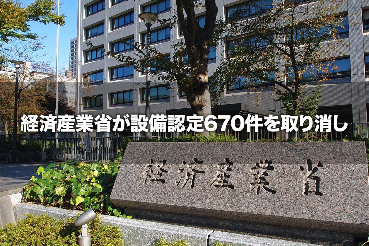 経済産業省が設備認定670件を取り消し