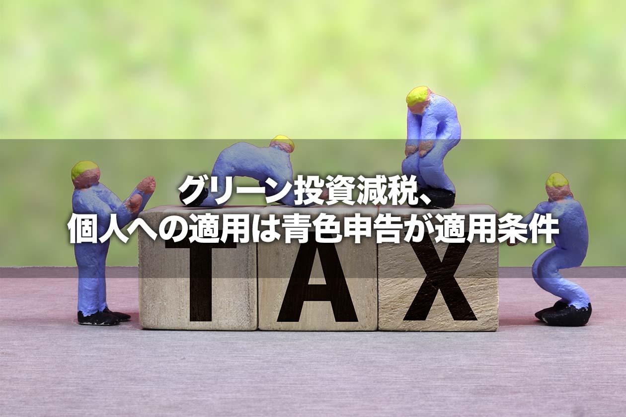 グリーン投資減税、個人への適用は青色申告が適用条件