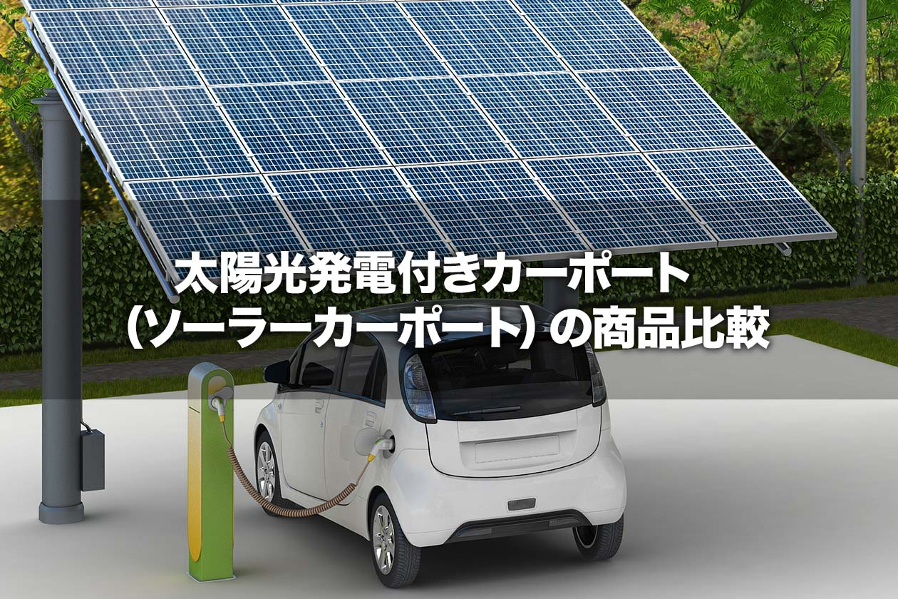 太陽光発電付きカーポート(ソーラーカーポート)の商品比較