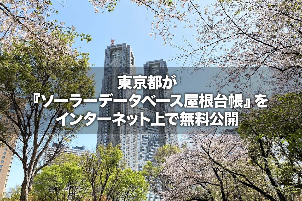 東京都が『ソーラーデータベース屋根台帳』をインターネット上で無料公開