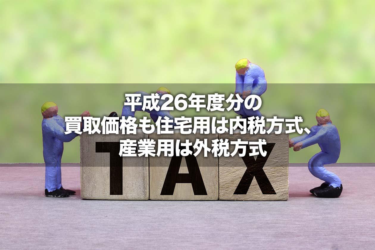 平成26年度分の買取価格も住宅用は内税方式、産業用は外税方式