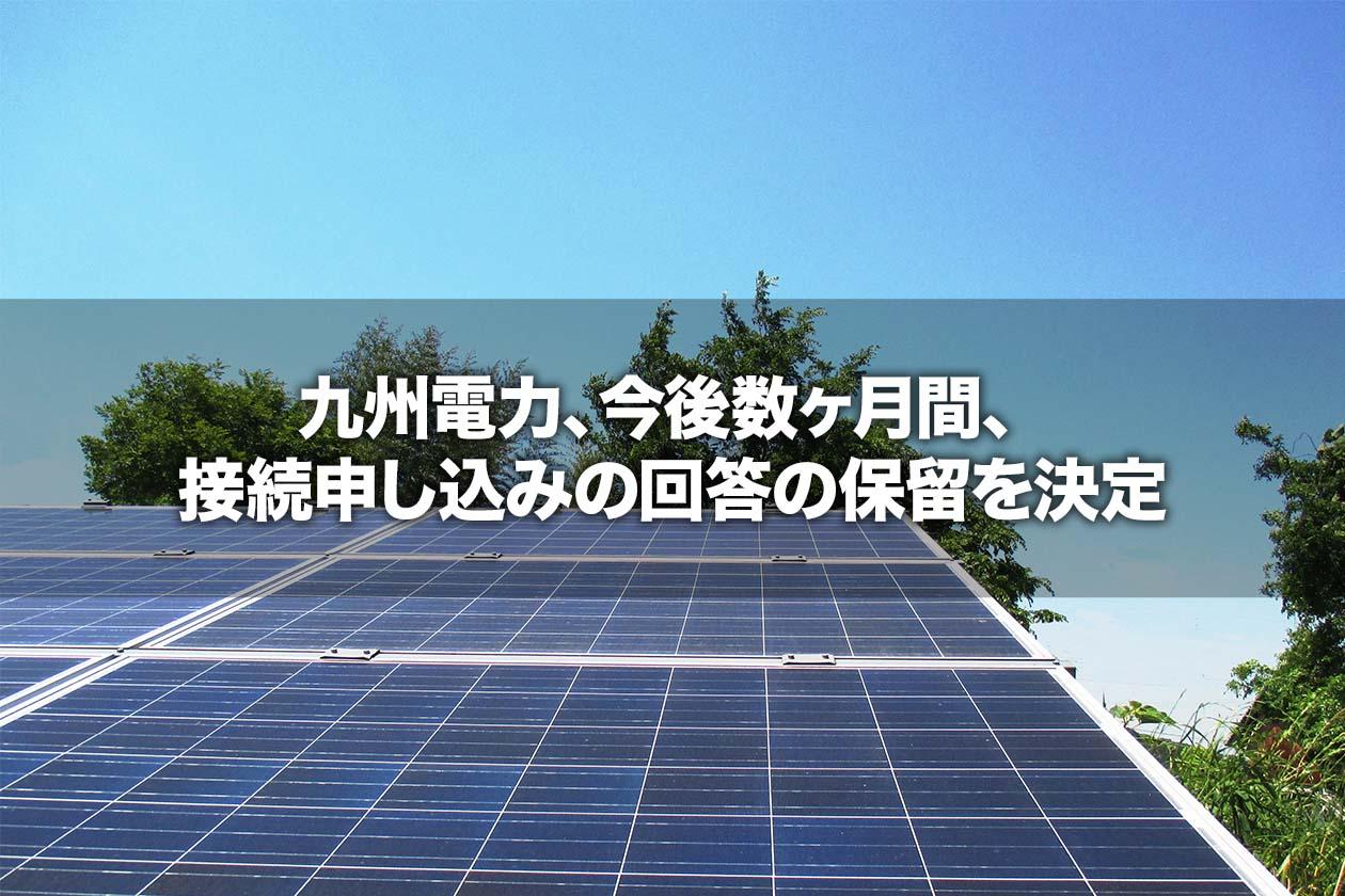 九州電力、今後数ヶ月間、接続申し込みの回答の保留を決定