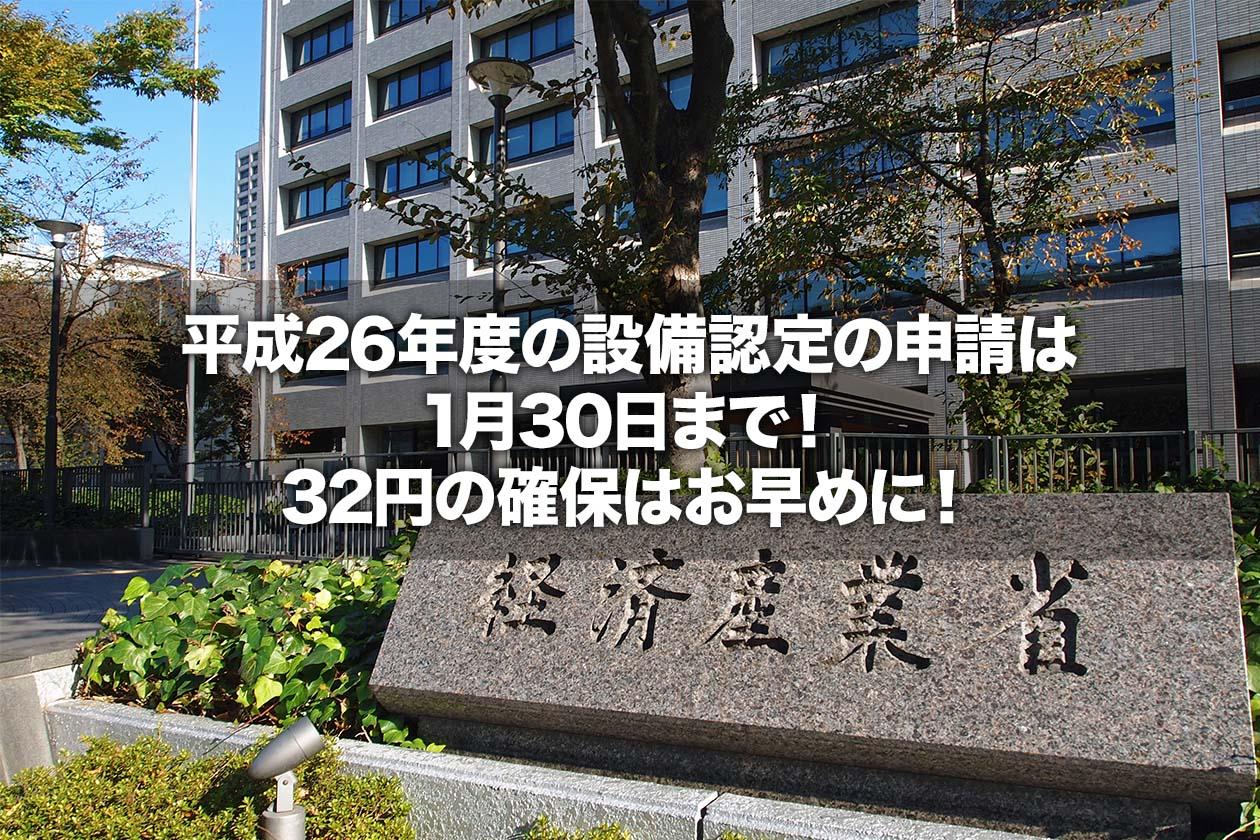 平成26年度の設備認定の申請は1月30日まで!32円の確保はお早めに!