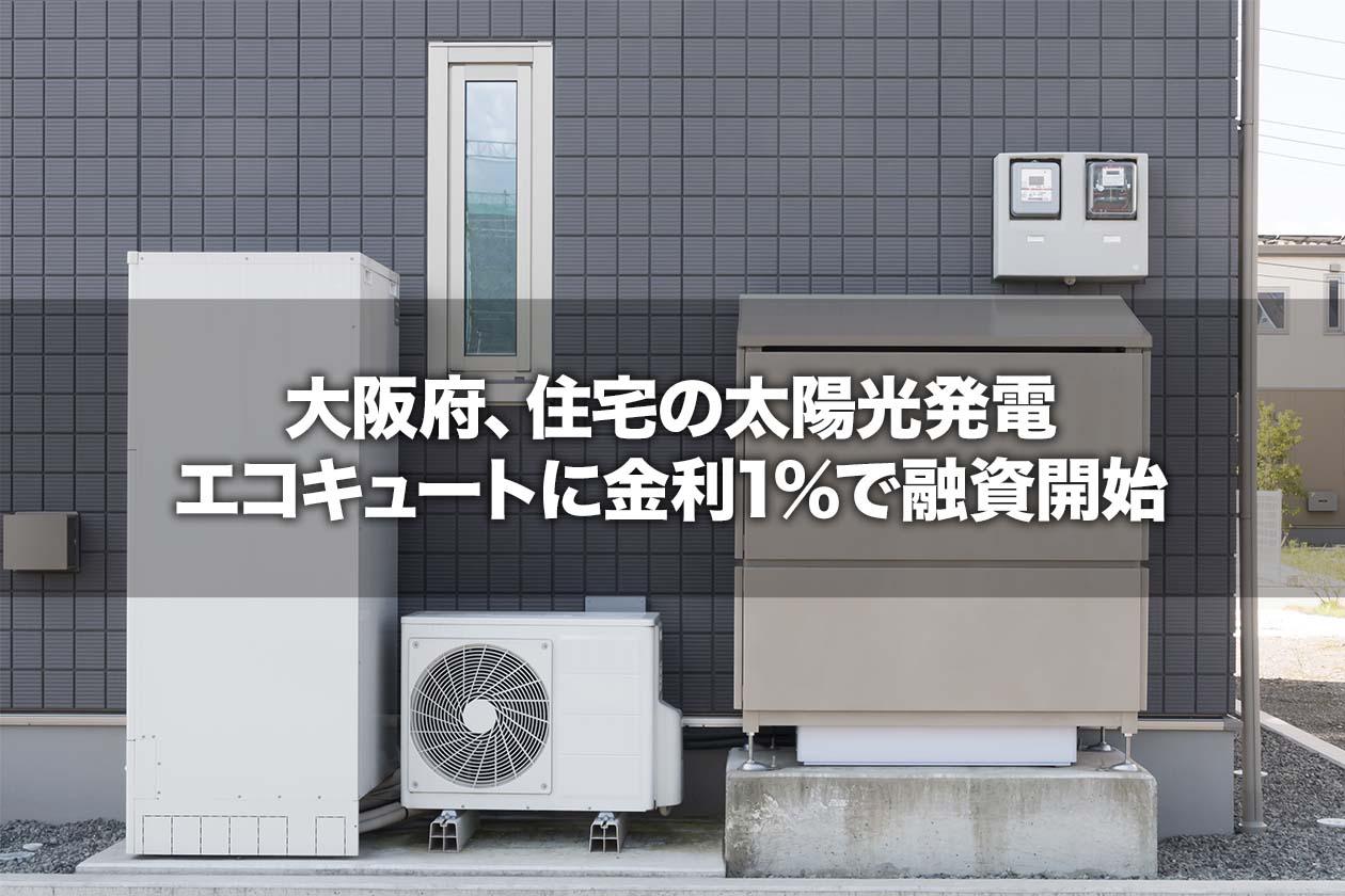 大阪府、住宅の太陽光発電・エコキュートに金利1%で融資開始