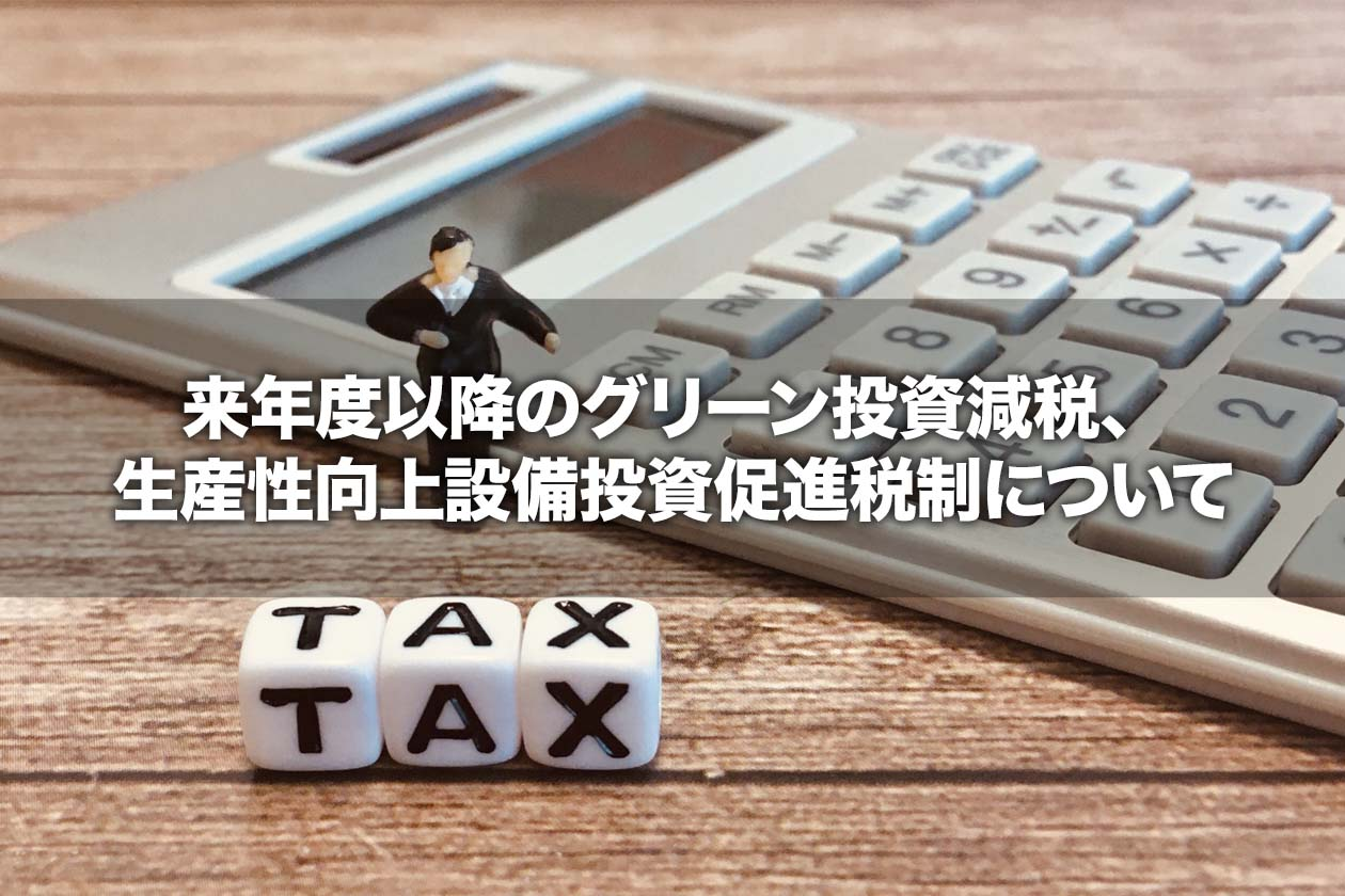 来年度以降のグリーン投資減税、生産性向上設備投資促進税制について