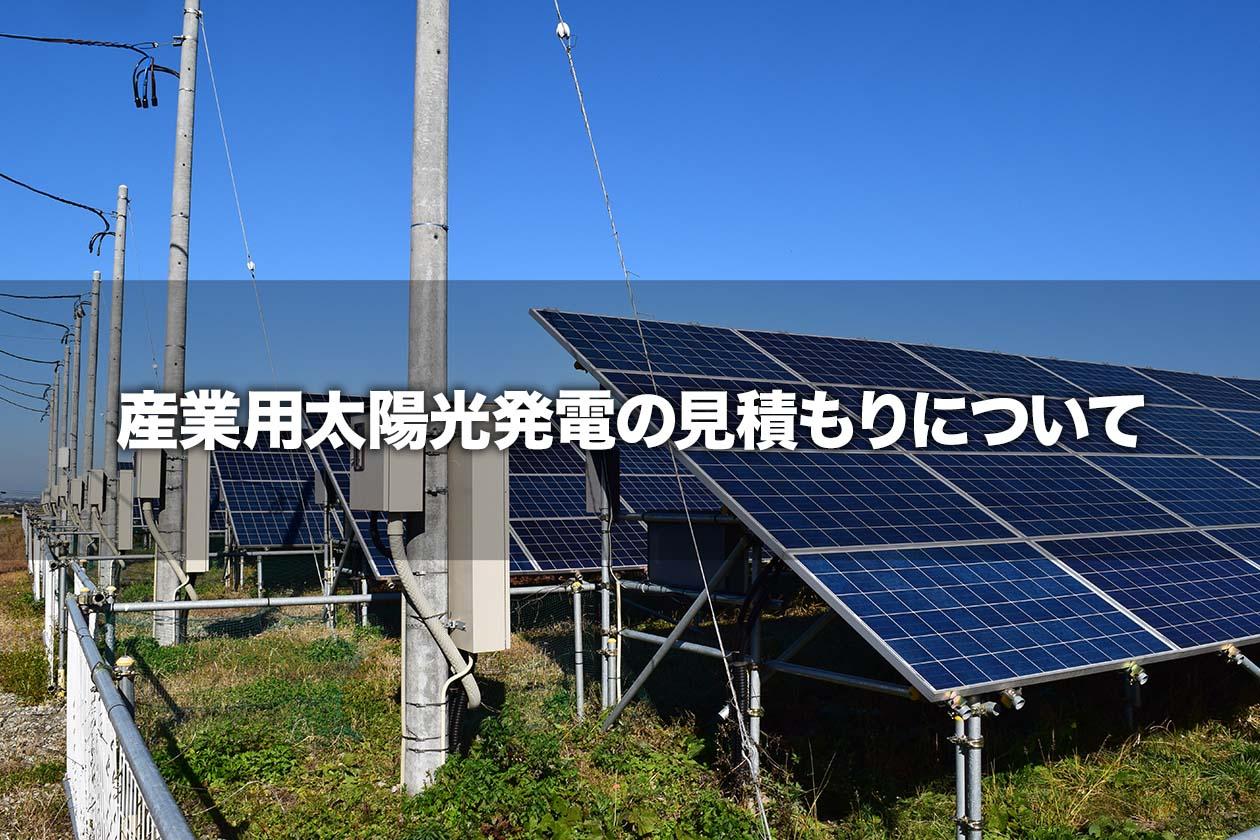 産業用太陽光発電の見積もりについて