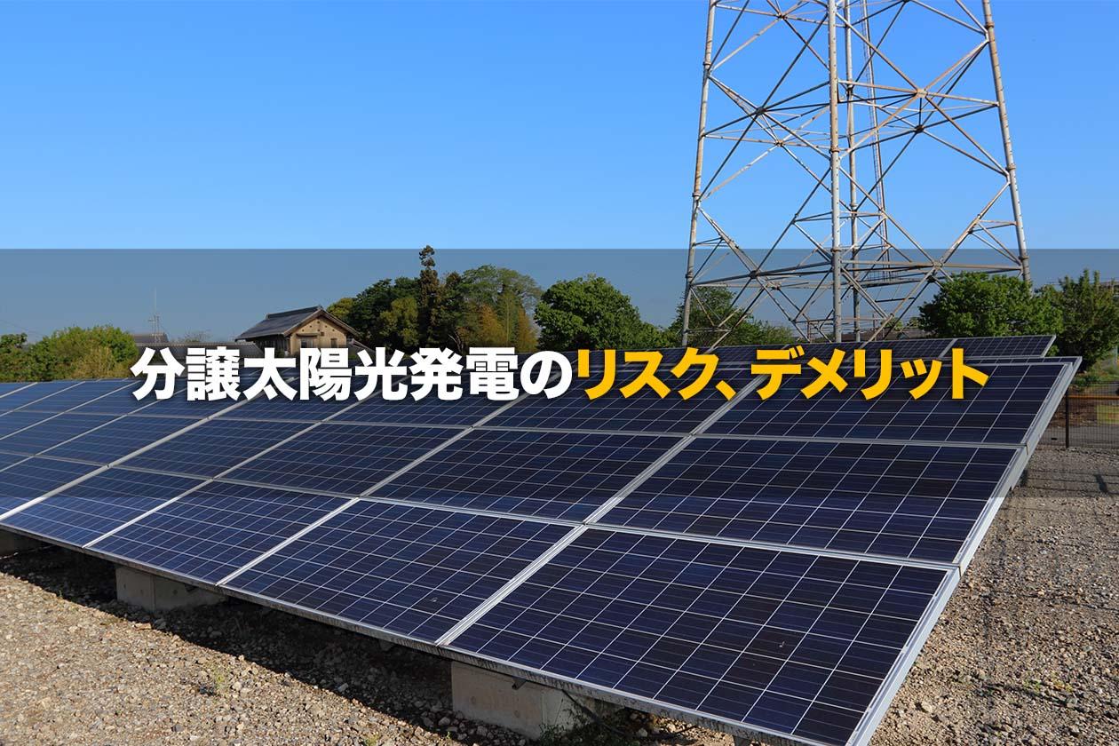 分譲太陽光発電のリスク、デメリット