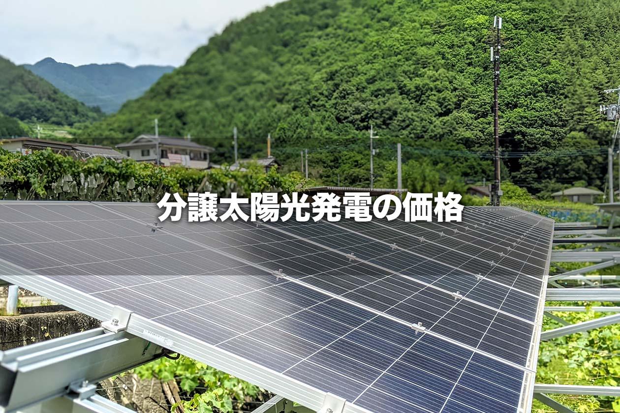 分譲太陽光発電の価格