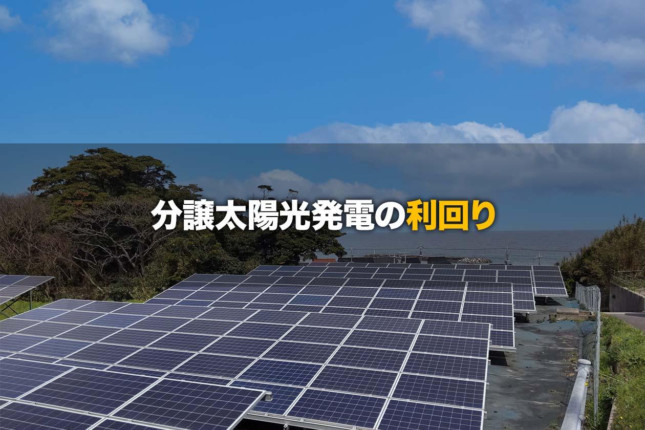 分譲太陽光発電の利回り