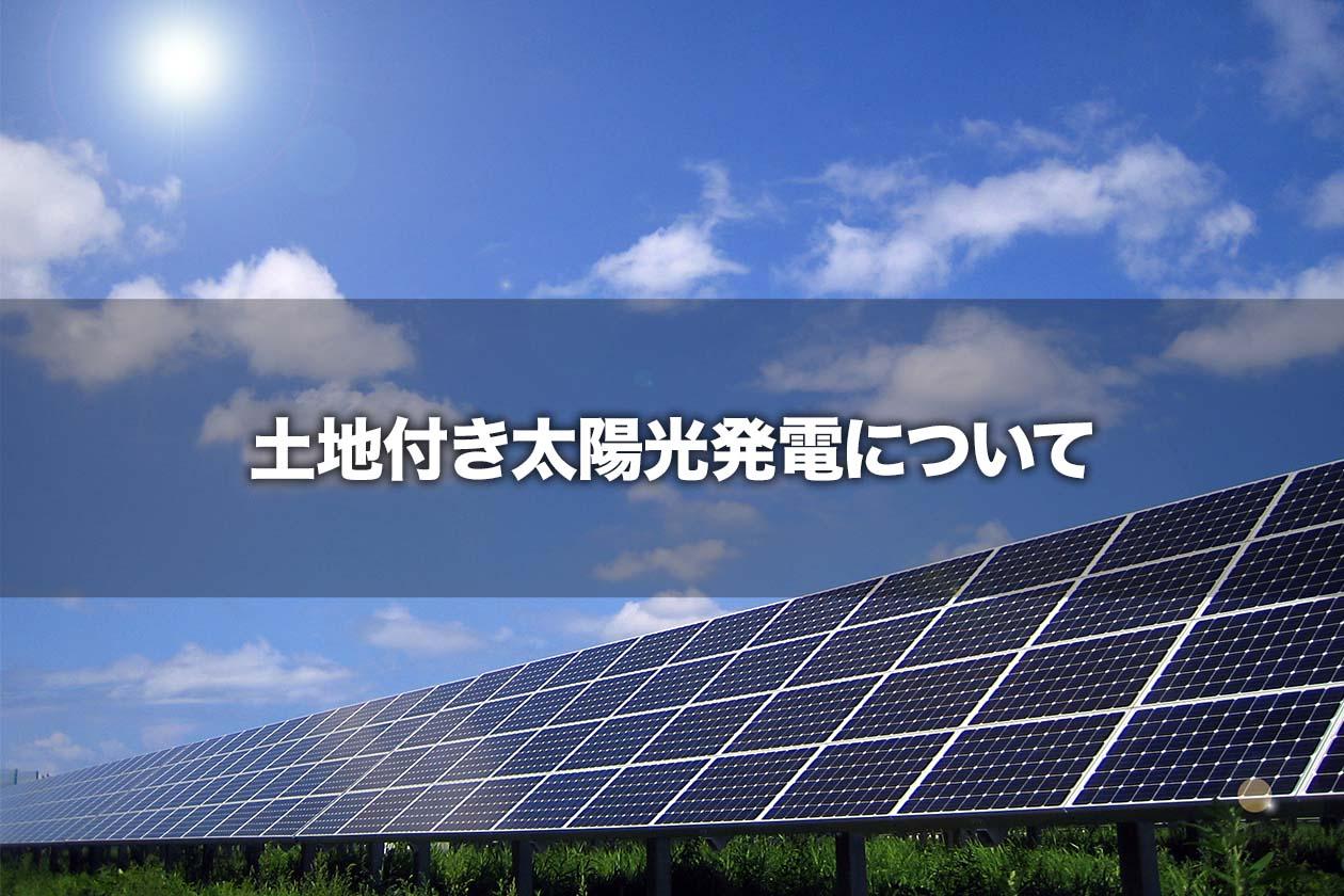 土地付き太陽光発電について