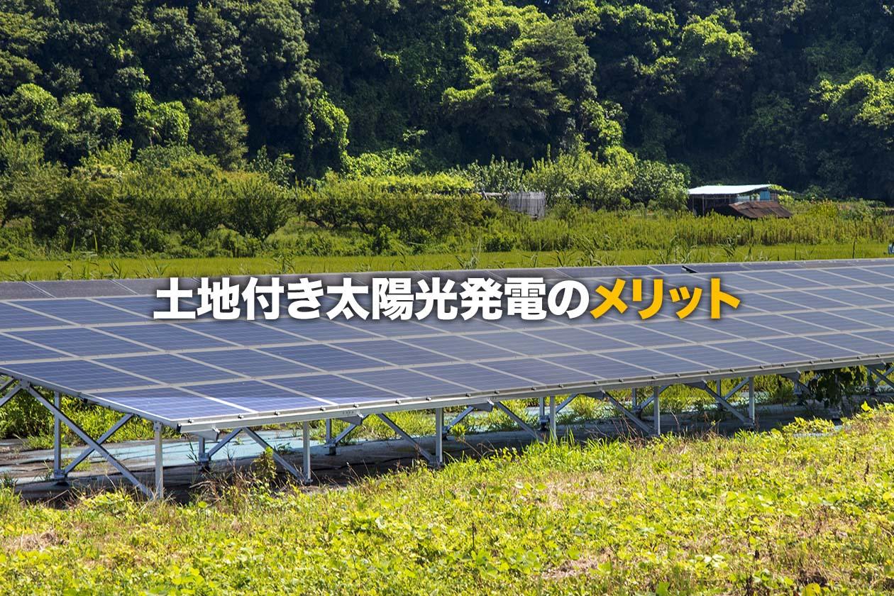 土地付き太陽光発電のメリット
