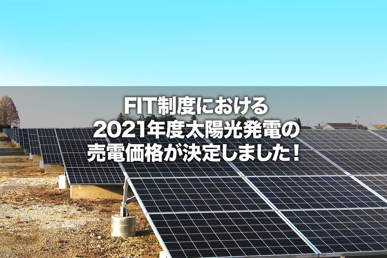 FIT制度における2021年度太陽光発電の売電価格が決定しました!