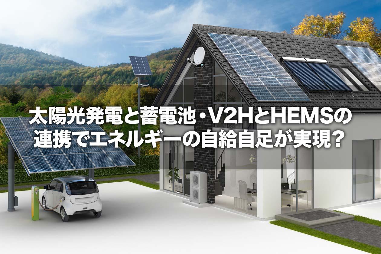 太陽光発電と蓄電池・V2HとHEMSの連携でエネルギーの自給自足が実現?