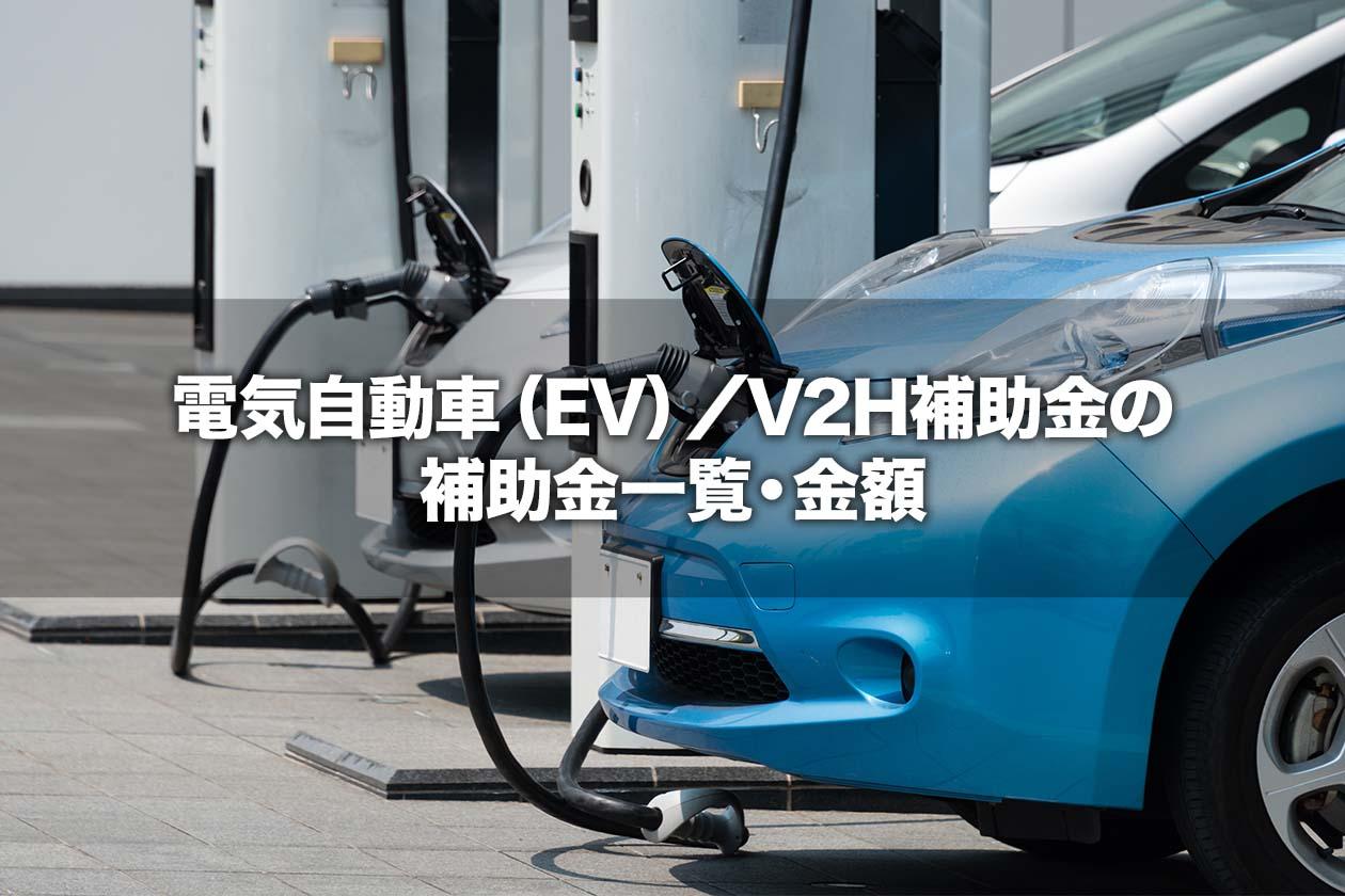 電気自動車(EV)/V2H補助金の補助金一覧・金額