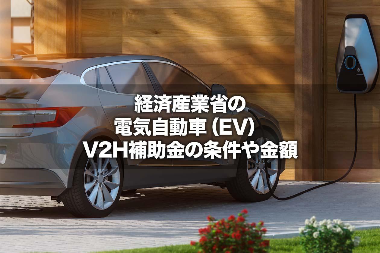 経済産業省の電気自動車(EV)補助金