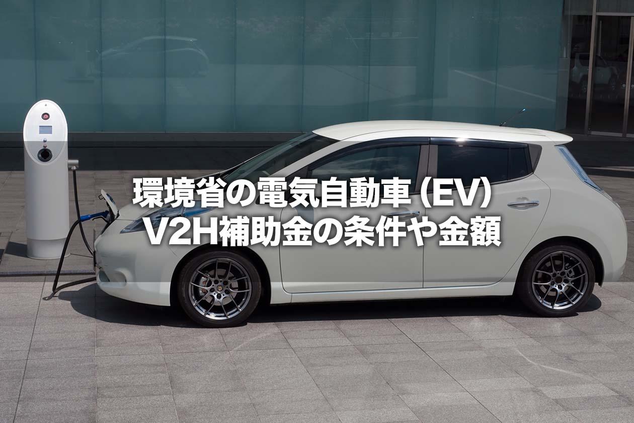 環境省の電気自動車(EV)/V2H補助金の条件や金額