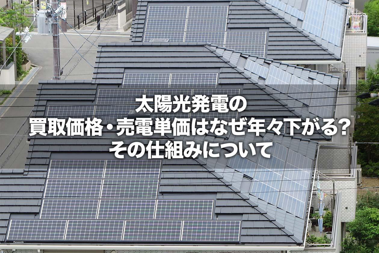 太陽光発電の買取価格・売電単価はなぜ年々下がる?その仕組みについて