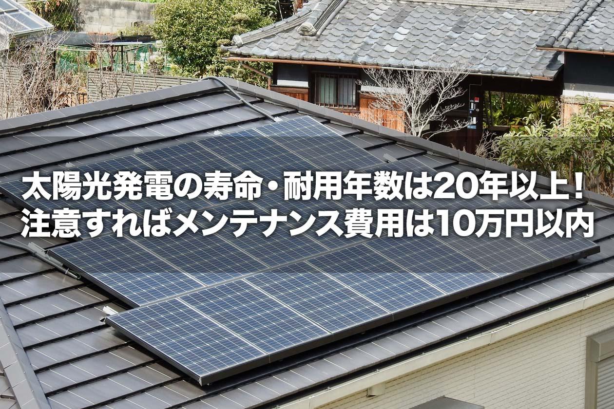 太陽光発電の寿命・耐用年数は20年以上!注意すればメンテナンス費用は10万円以内