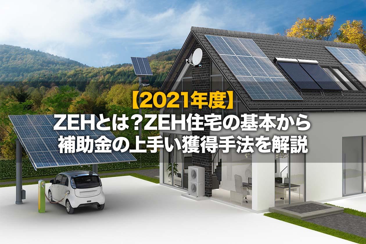 【2021年度】ZEHとは?ZEH住宅の基本から補助金の上手い獲得手法を解説