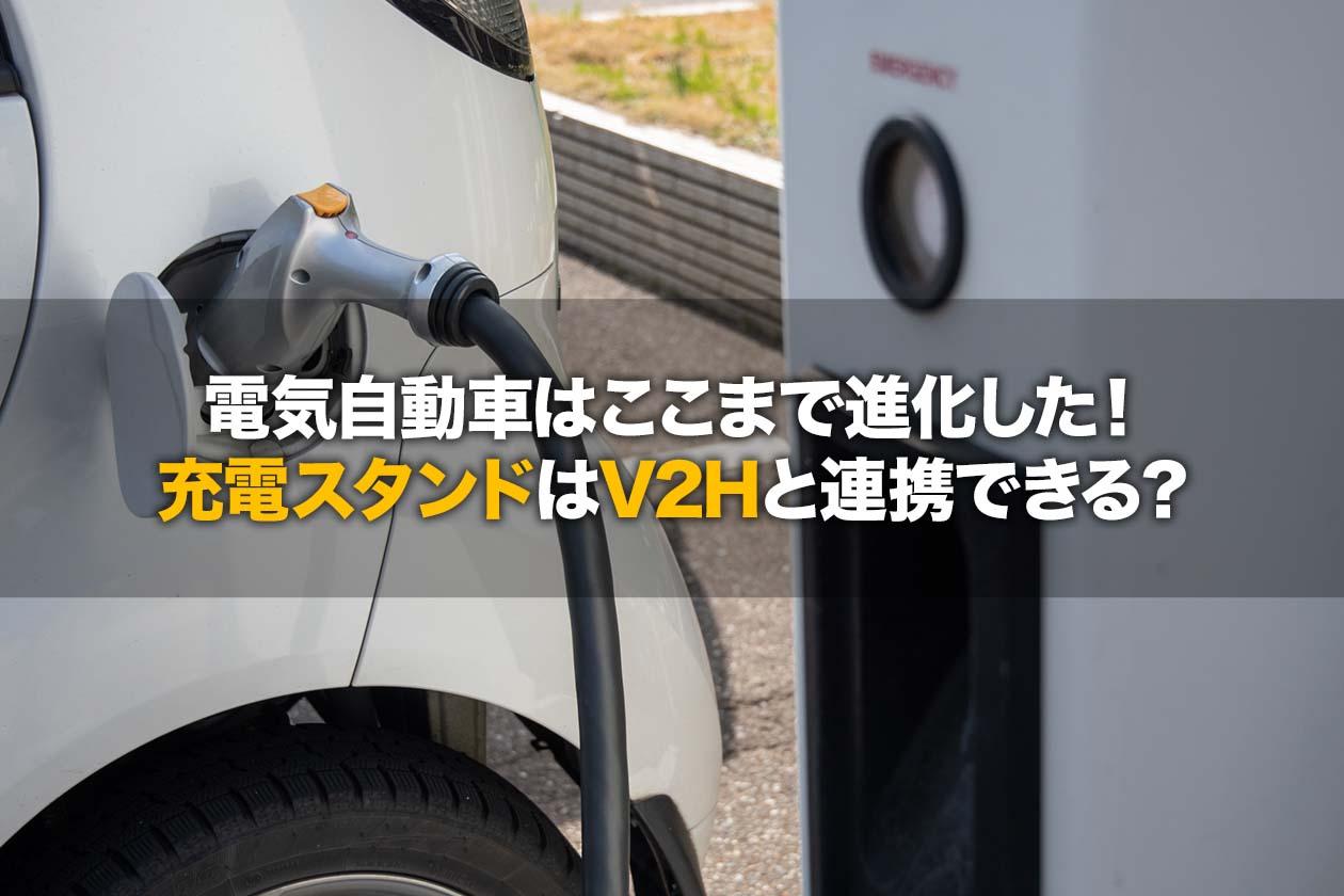 電気自動車はここまで進化した!充電スタンドはV2Hと連携できる?