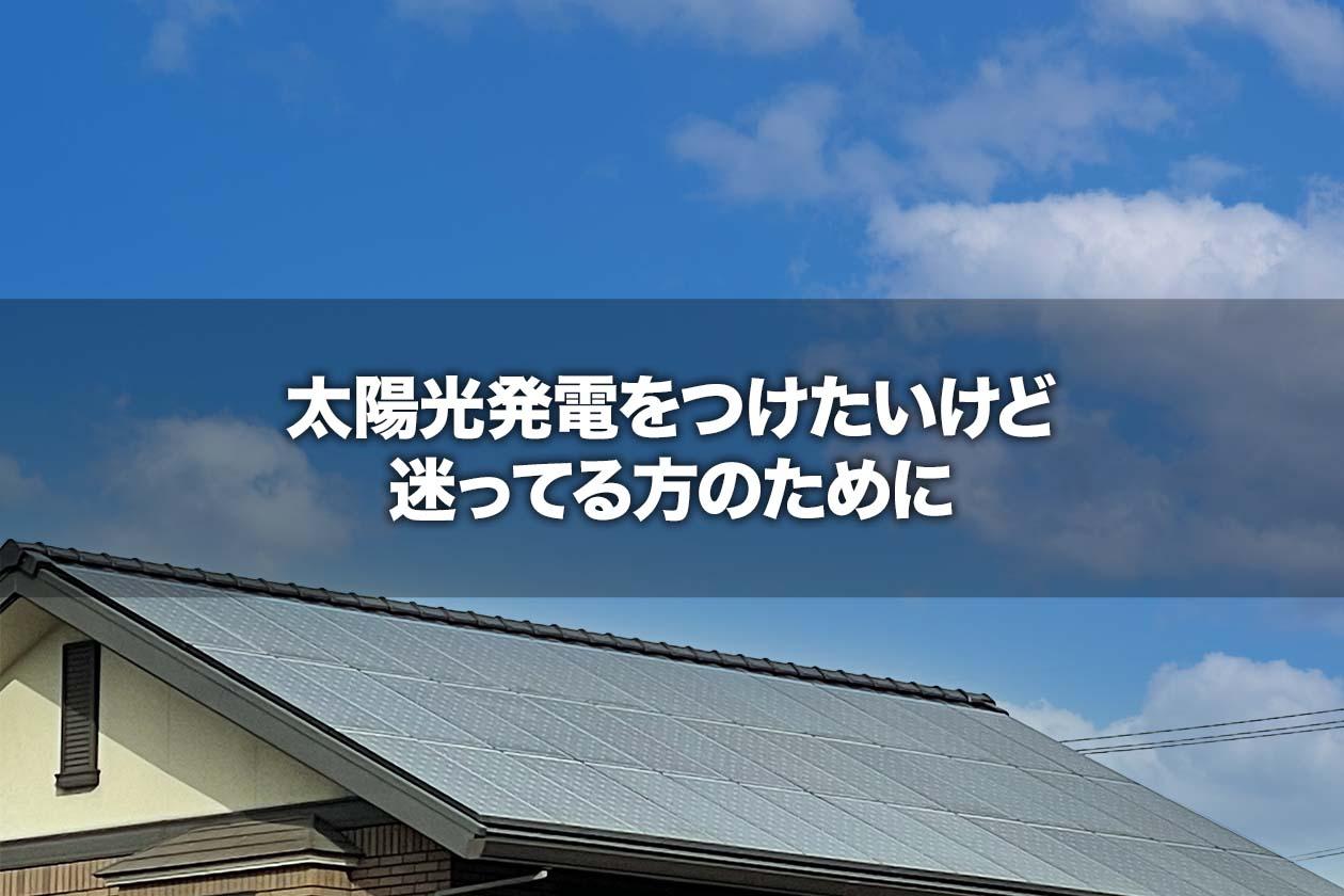 太陽光発電をつけたいけど迷ってる方のために
