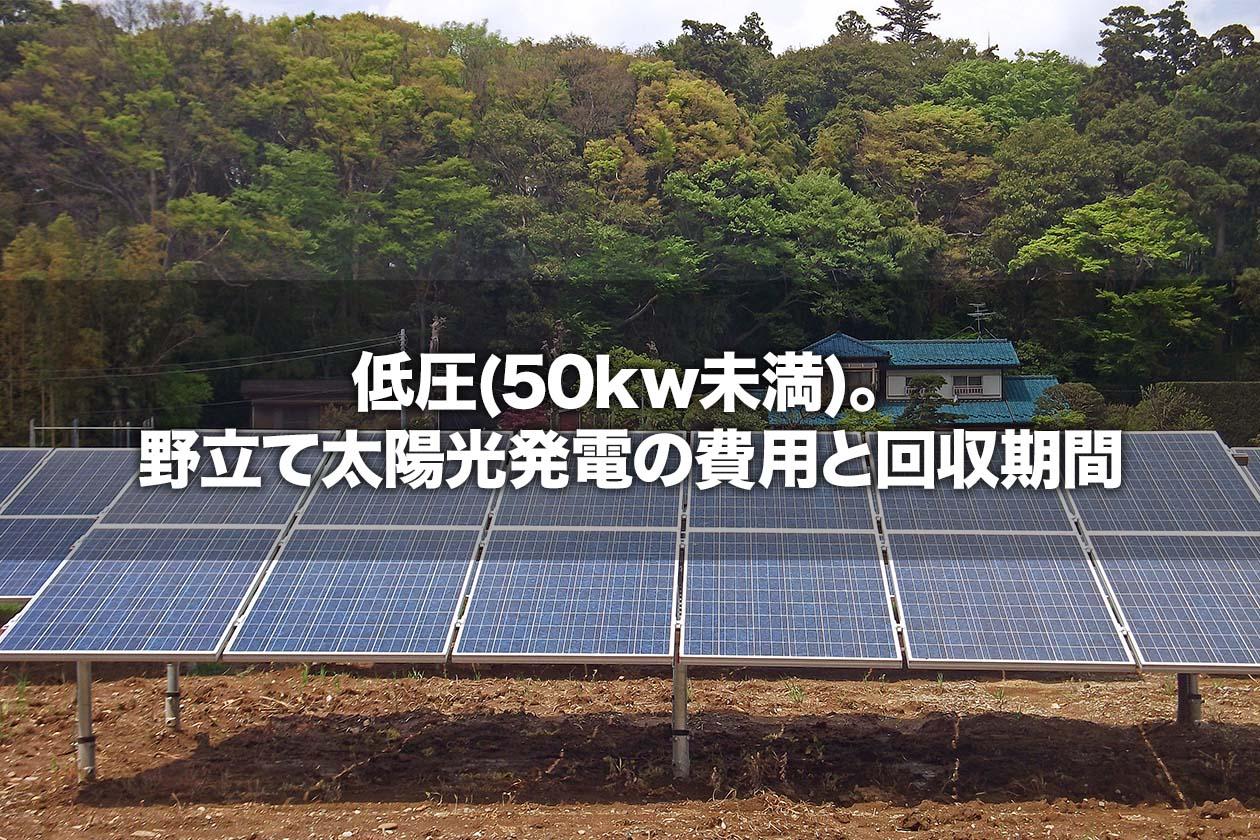 低圧(50kw未満)。野立て太陽光発電の費用と回収期間
