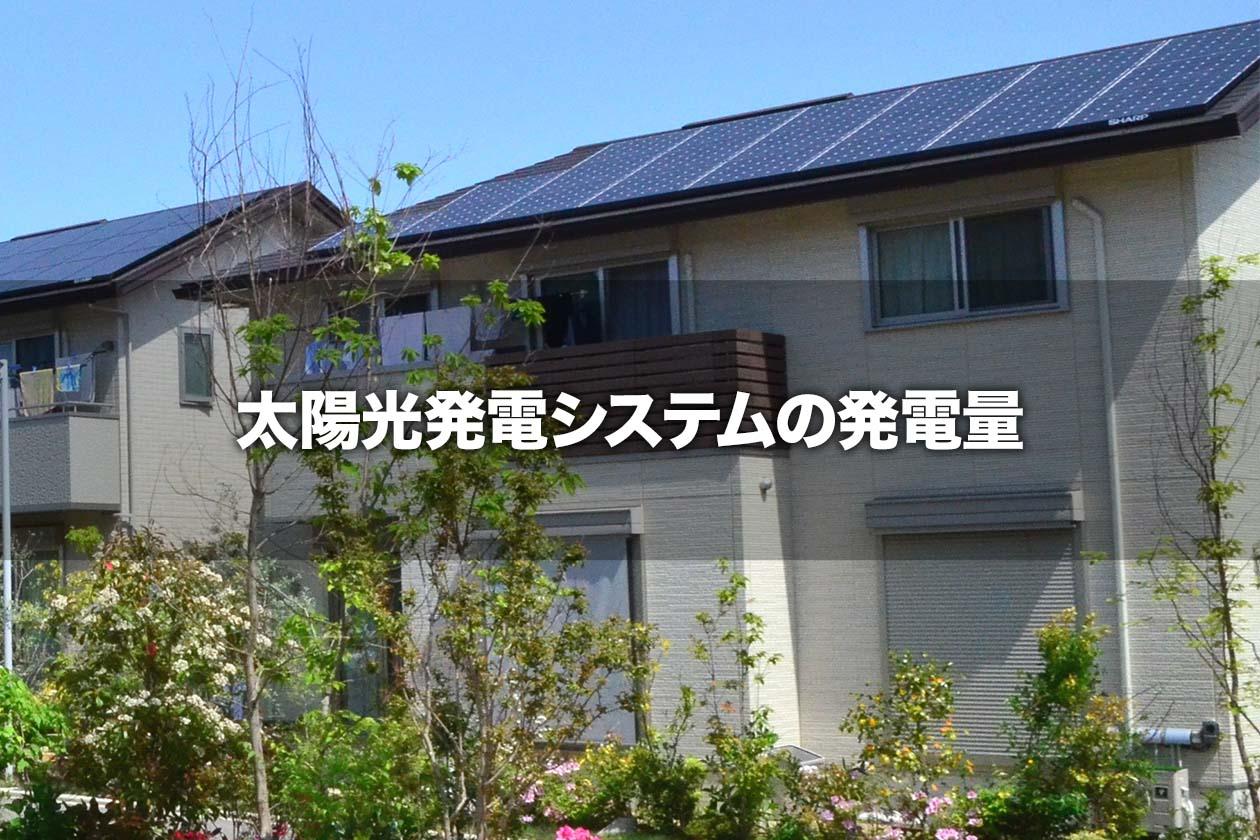 太陽光発電システムの発電量