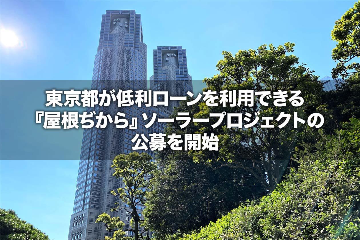 東京都が低利ローンを利用できる『屋根ぢから』ソーラープロジェクトの公募を開始
